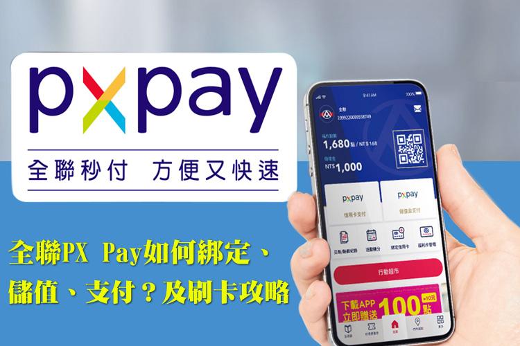 【教學】全聯PX Pay如何綁定、儲值、支付?及刷卡攻略|卡優新聞網