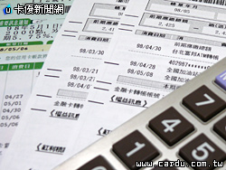 信用卡帳單未滿千元 三月起不得收違約金|卡優新聞網