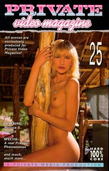 Private Video Magazine 25 (1995/VHSRip)