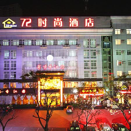 Hotel 72 Fashion Hotel Nanyang Ar Trivago Com
