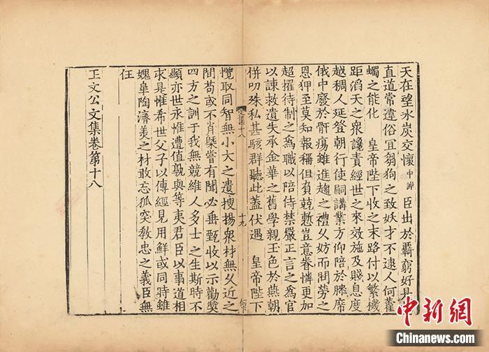 千年古籍重現!王安石文集三卷孤本將拍賣 _光明網