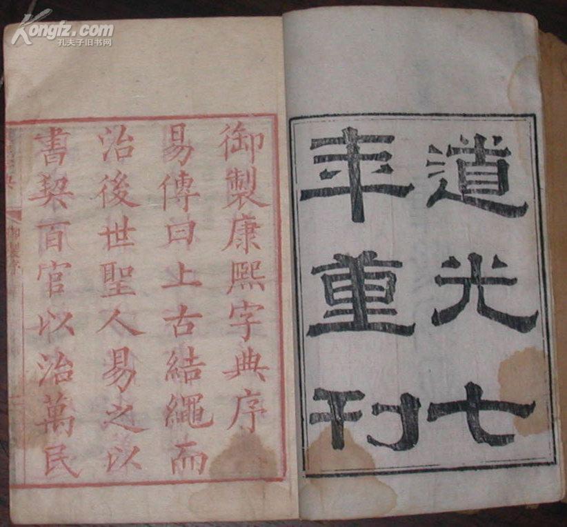 康熙字典16畫取名字字有哪些 康熙字典取名查字-元珍取名