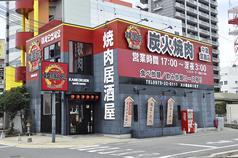 韓国苑 中津宮島店