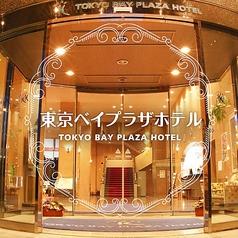 東京ベイプラザホテル 木更津