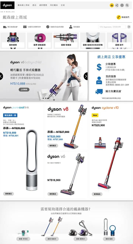 戴森臺灣線上商城:Dyson Taiwan 購物網站 - MeetKK
