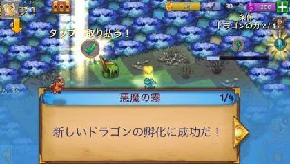 ドラゴンを育成し土地を浄化!なんでも3つ揃えて進化させる育成型の3マッチパズルゲーム!『Merge Dragons!』