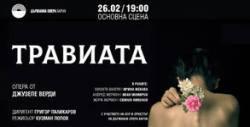 """Операта """"Травиата"""" от Джузепе Верди - на 26 Февруари"""