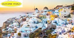 Екскурзия до Санторини! 4 нощувки със закуски, плюс транспорт и възможност за Неа Камени