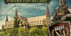 """1 игра """"Търсачи на съкровища"""", плюс вход за разходка в Замъка в Равадиново"""