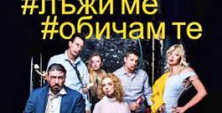 """Комедията """"Лъжи ме, обичам те"""" - на 8 Февруари"""