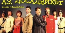 """Гледайте Мариан Бачев и Александър Кадиев в комедията """"Аз, Досадникът"""" - на 19 Ноември"""