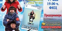 """Предпремиера на комедийното шоу """"Плажът"""" - на 17 Май"""