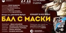 """Операта """"Бал с маски"""" от Джузепе Верди - на 27 Ноември"""