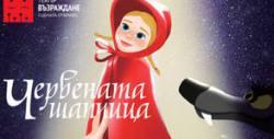 """Театър за деца! Спектакълът """"Червената шапчица"""" на 29 Февруари"""
