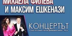 """Михаела Филева и Максим Ешкенази в """"Концерът"""" на 22 Май в Доходно здание"""