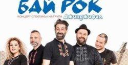 """Премиера на концерт-спектакъла """"Бай Рок"""" с Филип Аврамов и група Джинджифил - на 27 Юни"""