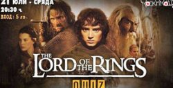 The Lord of the Rings Quiz - на 21 Юли
