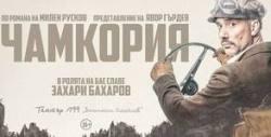 """Захари Бахаров в комедията """"Чамкория"""" на 5 Септември"""