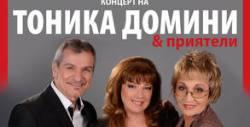 """Концерт на Тоника Домини и приятели """"Спомен за Гого"""" на 30 Септември"""