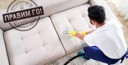 Пране на мека мебел с до 7 седящи места