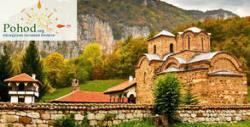 Еднодневна екскурзия до Ниш, Нишка баня и Пирот на 14 Февруари