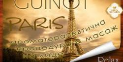 Луксозна терапия за лице с козметика Guinot Institut Paris, плюс точков масаж
