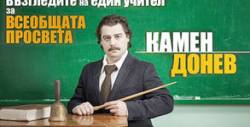 """Спектакълът на Камен Донев """"Възгледите на един учител за всеобщата просвета"""" - на 18.09"""