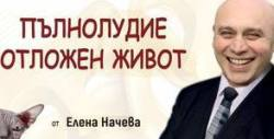 """Невероятния Кръстьо Лафазанов в моноспектакъла """"Пълнолудие отложен живот"""", на 18 Август"""