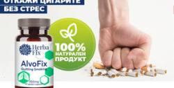 За спиране на цигарите без стрес! Хранителна добавка Alvofix
