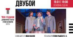 """Представлението """"Двубой"""" по комедията на Вазов - на 19 Януари"""