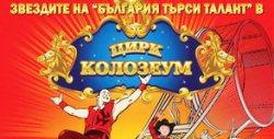 Цирк Колозеум гостува в София през Септември и Октомври! Вход за спектакъл на дата по избор - в квартал Дружба
