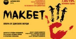 """Операта """"Макбет"""" от Верди - на 7 Май"""