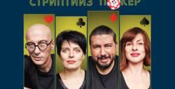 """Гледайте Малин Кръстев и Герасим Георгиев-Геро в комедията """"Стриптийз покер"""" - на 9 Юни"""