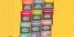 """Учебно помагало """"Да се подготвим по Литература за матурата в 12 клас"""" - 1 или 9 части по избор, в PDF формат"""