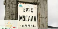 На покрива на Балканите! Еднодневна екскурзия до връх Мусала на 10 Октомври