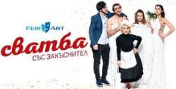 """Филип Аврамов и Мая Бежанска в комедията """"Сватба със закъснител"""" - на 21 Юли"""