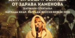 """Здрава Каменова в """"Дом за овце и сънища"""" с награда ИКАР 2019 за музика - на 16 Март"""