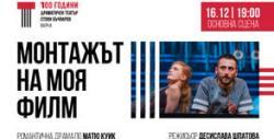 """Гледайте """"Монтажът на моя филм"""" - на 16 Декември"""