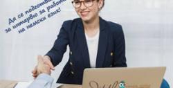 """Онлайн курс по немски език """"Подготовка за интервю за работа"""" - с преподавател във виртуална класна стая"""