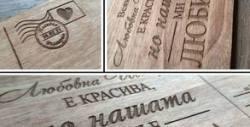 Бутикова дървена картичка с възможност за индивидуално послание