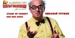 """Гледайте комедийния моноспектакъл на Николай Урумов """"Ние, българите. Открит урок за чужденци"""" - на 25 Октомври"""