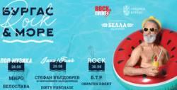 Бъди сред първите 500 и грабни ексклузивна отстъпка за фестивала - Burgas Rock & More 2020! Еднодневен или тридневен вход