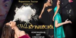 """Спектакълът """"Web Бурлеска"""" - от 2 до 13 Април във Вариететен театър"""