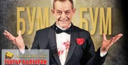 """Комедийният спектакъл на Михаил Билалов """"Бум-бум: Еволюция на престъпното мислене"""" на 10 Март"""