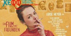 """Гледайте """"Концертен живот"""" на 10 Юли в Lucky Дом на киното - част от най-добрите европейски комедии в програмата на фестивала КЕФФ"""