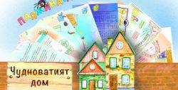 """Ескейп игра за вкъщи """"Чудноватият дом"""""""