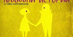 """Комедията """"Любовни истории"""" на 10 Септември"""