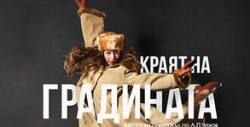 """Спектакълът """"Краят на градината"""" по Чехов - на 27 Февруари"""