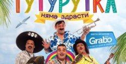 """Мултимедийно шоу """"Тутурутка - Няма здрасти!"""" на 20 Август, в Летен театър Арена - Свети Влас"""