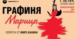"""Оперетата """"Графиня Марица"""" на 1 Октомври, в Държавна опера - Варна"""